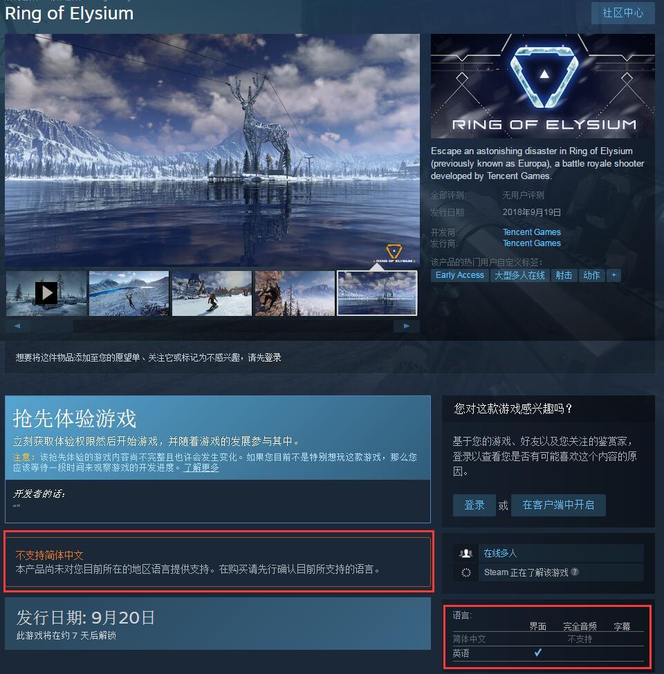 腾讯《无限法则》亚服即将开测 竟无官方中文?