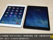 iPad Air及视网膜屏iPad mini现场图评