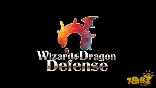 名至实不归 休闲游戏《巫师与龙防卫战》评测