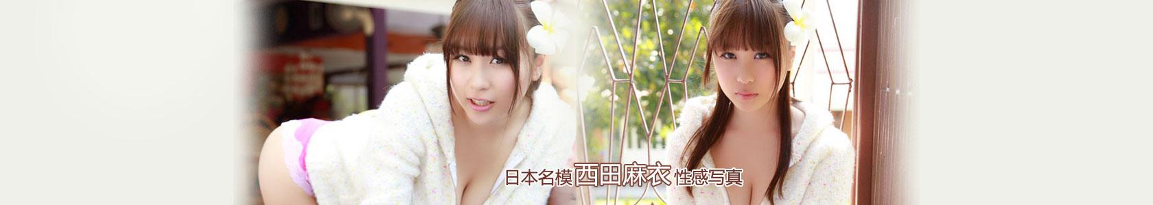 日本名模西田麻衣性感写真